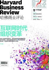 互联网时代组织变革(《哈佛商业评论》2014年第8期)(电子杂志)