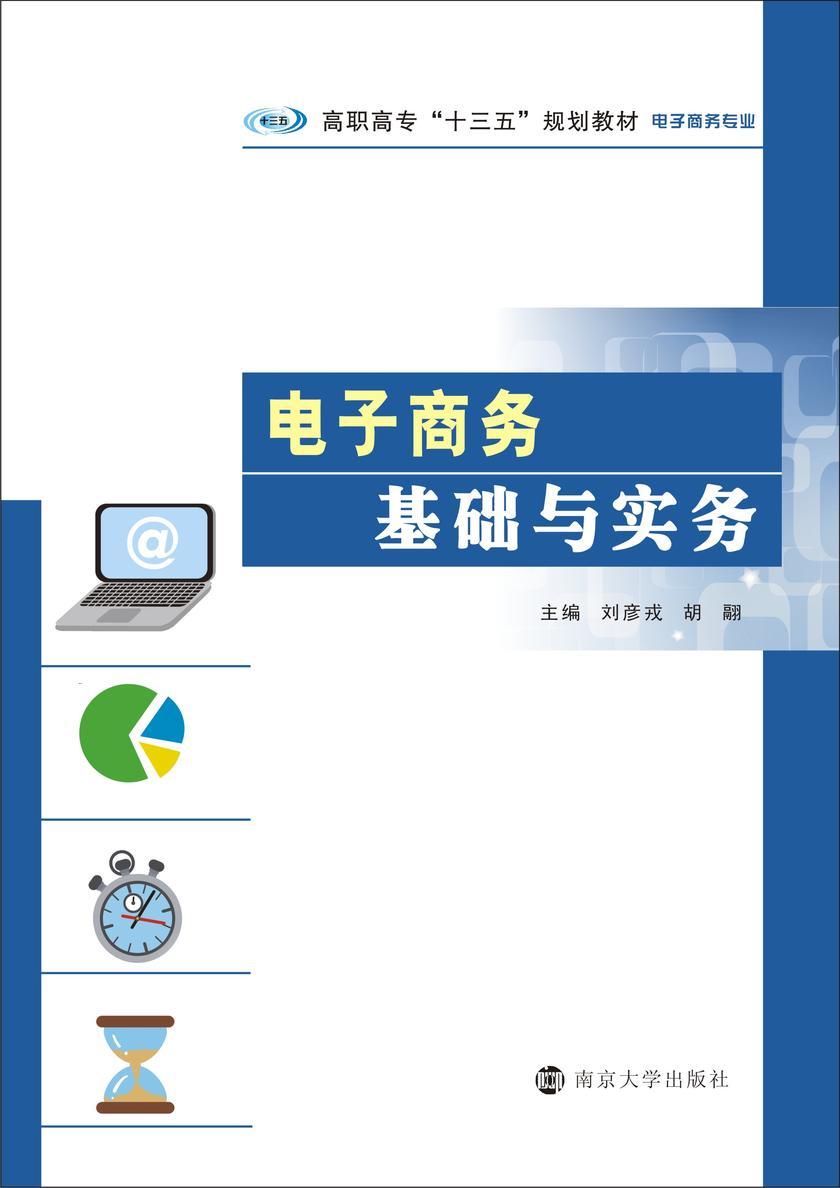 电子商务基础与实务