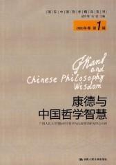 康德与中国哲学智慧(仅适用PC阅读)