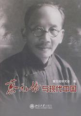 蔡元培与现代中国(仅适用PC阅读)