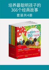 培养最聪明孩子的366个经典故事(套装共4册)