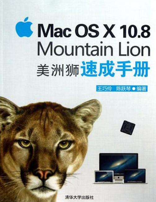 Mac OS X 10.8 Mountain Lion 美洲狮速成手册