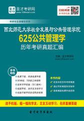 西北师范大学社会发展与公共管理学院625公共管理学历年考研真题汇编