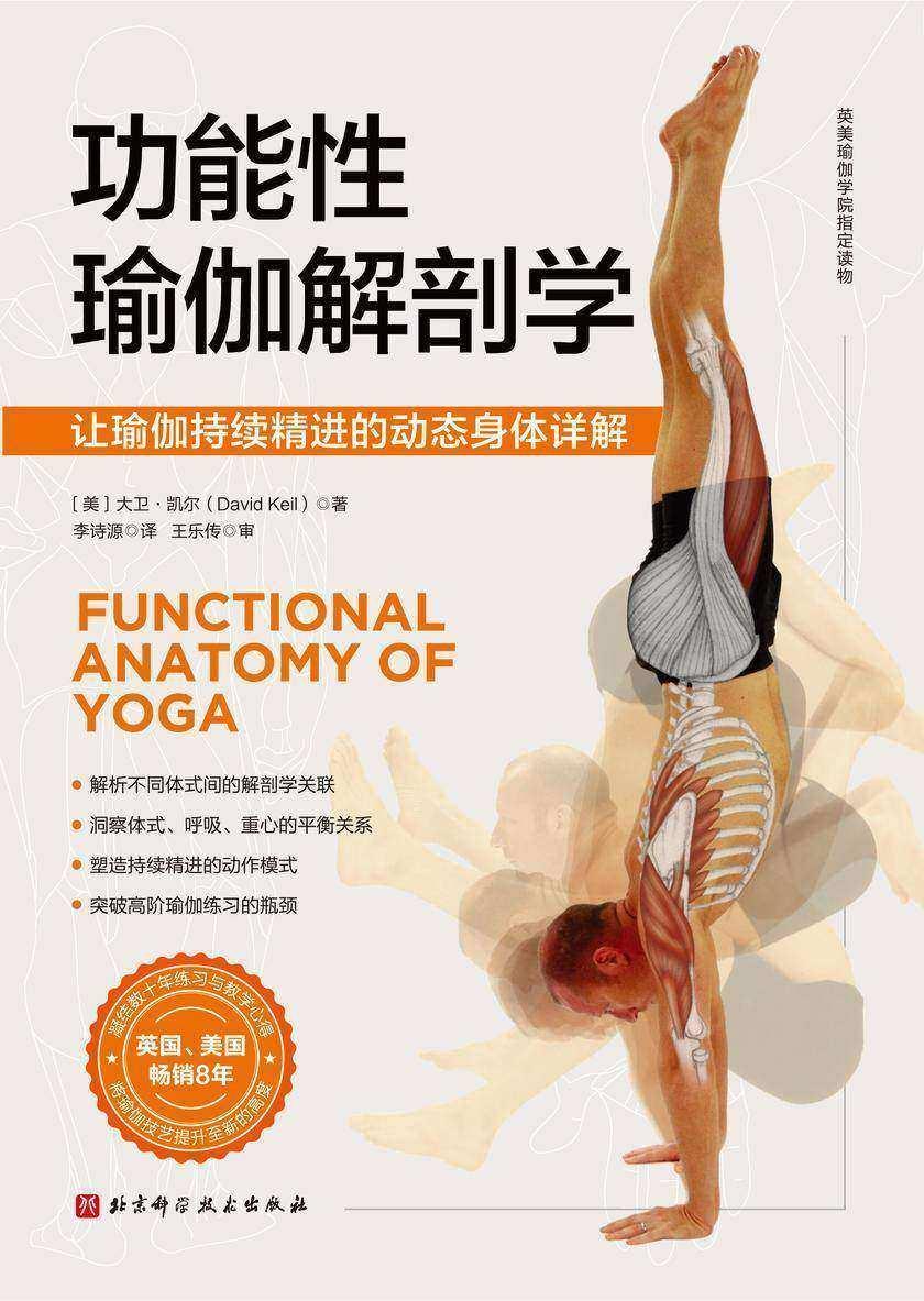 功能性瑜伽运动解剖学(当当网独家首发)