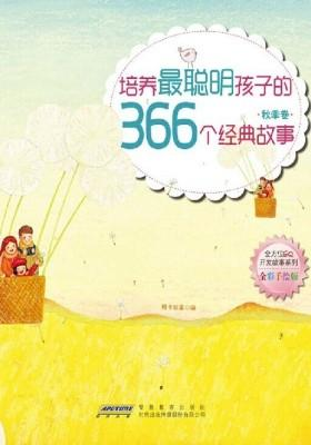 培养 聪明孩子的366个经典故事:秋季卷