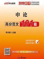 中公2019多省市公务员考试专用教材申论高分范文101篇