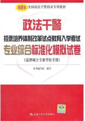 政法干警招录培养体制改革试点教育入学考试专业综合标准化模拟试卷(仅适用PC阅读)