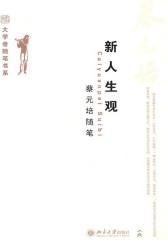 新人生观:蔡元培随笔(大学者随笔书系)