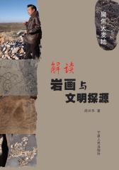 解读岩画与文明探源