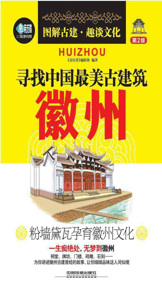 寻找中国最美古建筑:徽州(第2版)
