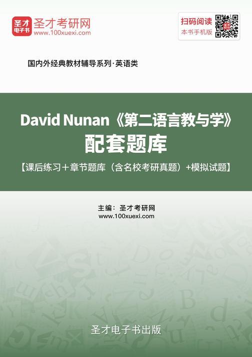 David Nunan《第二语言教与学》配套题库【课后练习+章节题库(含名校考研真题)+模拟试题】