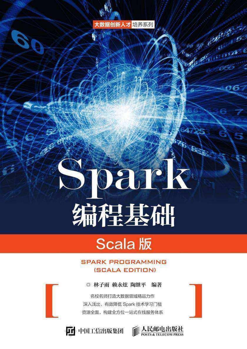 Spark编程基础(Scala版)