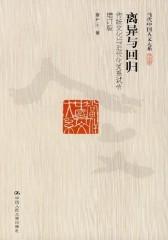 离异与回归:传统文化与近代化关系试析(增订版)