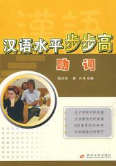 汉语水平步步高——助词(仅适用PC阅读)