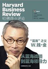 """《哈佛商业评论》增刊:""""蓝海""""之父W.钱·金:从蓝海战略到蓝海领导力(电子杂志)"""