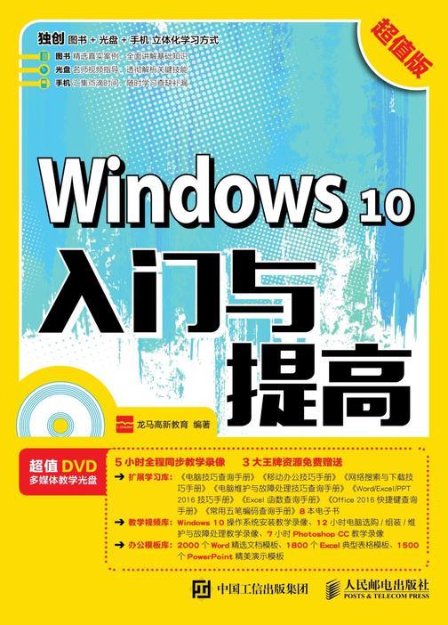 Windows 10入门与提高(超值版)