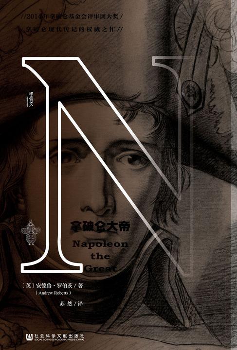 拿破仑大帝(全2册)