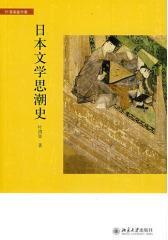 日本文学思潮史(仅适用PC阅读)