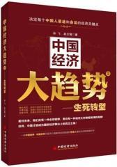 中国经济大趋势2:生死转型(试读本)
