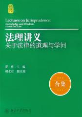 法理讲义:关于法律的道理与学问(套装上下册)