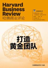 《哈佛商业评论》增刊:实战复盘第三季打造黄金团队(电子杂志)