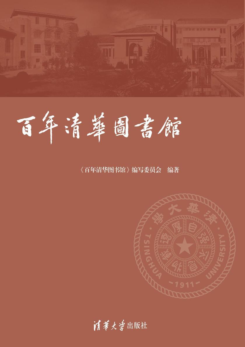 百年清华图书馆(仅适用PC阅读)