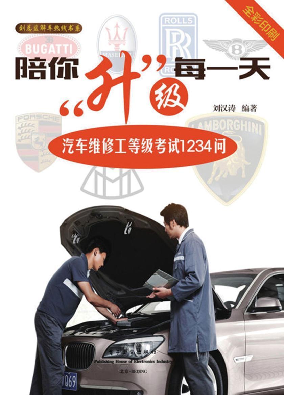 陪你升级每一天:汽车维修工等级考试1234问