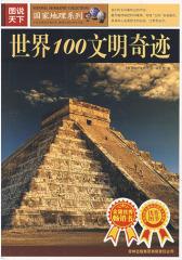 图说天下:世界100文明奇迹(试读本)