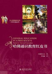 哈佛通识教育红皮书(北大高等教育文库·大学之道丛书(第3辑))