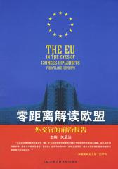 零距离解读欧盟:外交官的前沿报告(仅适用PC阅读)