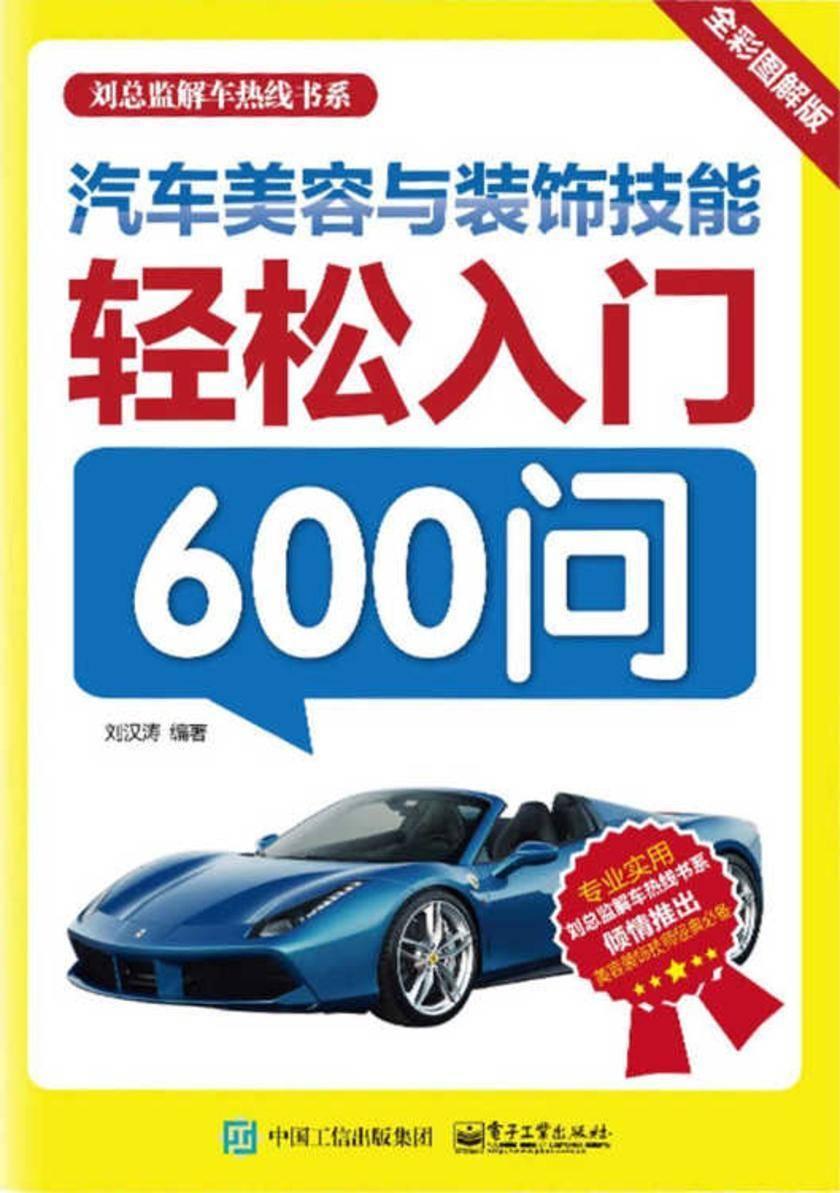 汽车美容与装饰技能轻松入门600问