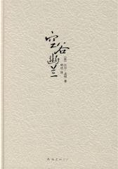 空谷幽兰(试读本)