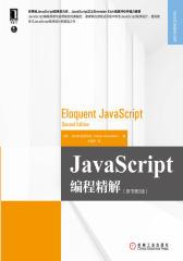 JavaScript编程精解(第2版)