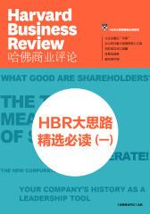 《哈佛商业评论》增刊:HBR大思路精选必读(一)(电子杂志)