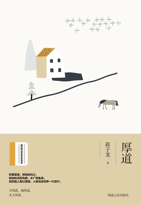 绿水青山生态文学·厚道