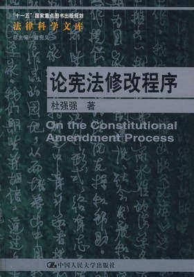 论宪法修改程序(仅适用PC阅读)
