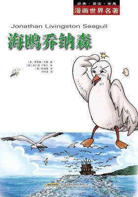 海鸥乔纳森(仅适用PC阅读)