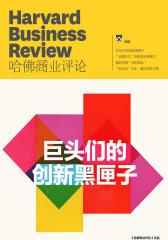 巨头们的创新黑匣子(哈佛商业评论)(电子杂志)