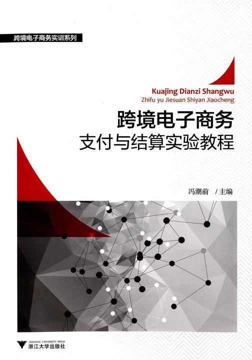 跨境电子商务支付与结算实验教程