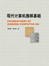 现代计算机围棋基础