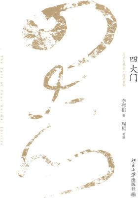 四大门(历史与社会·经典重刊)