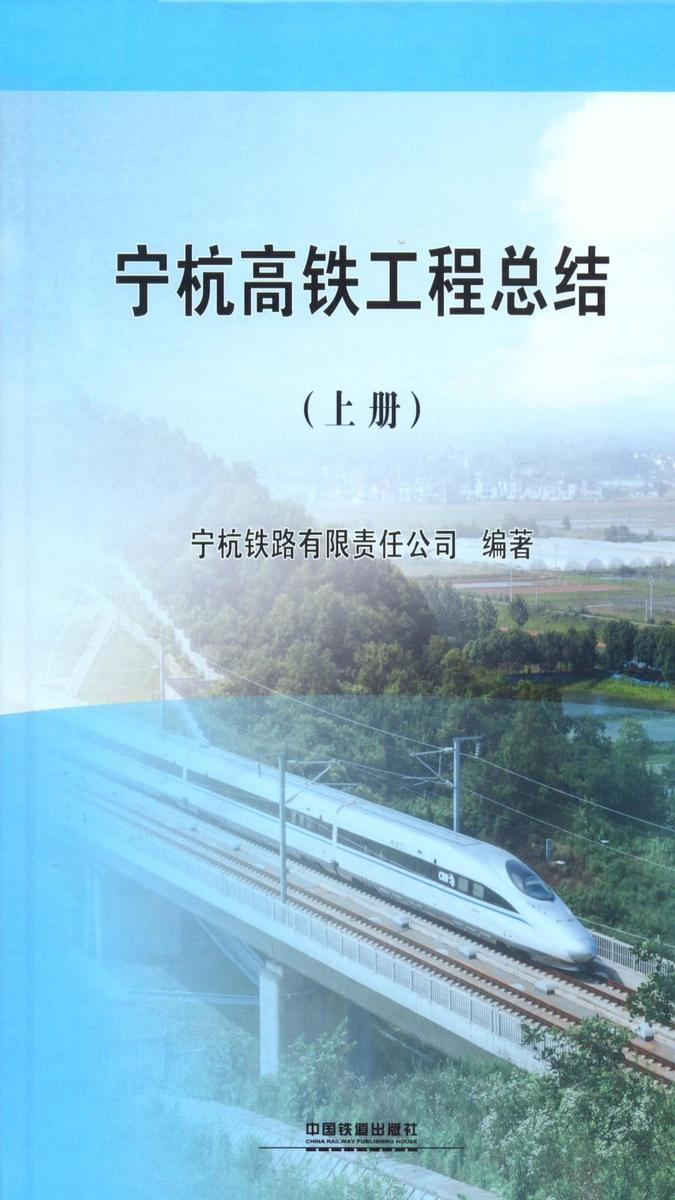 宁杭高铁工程总结