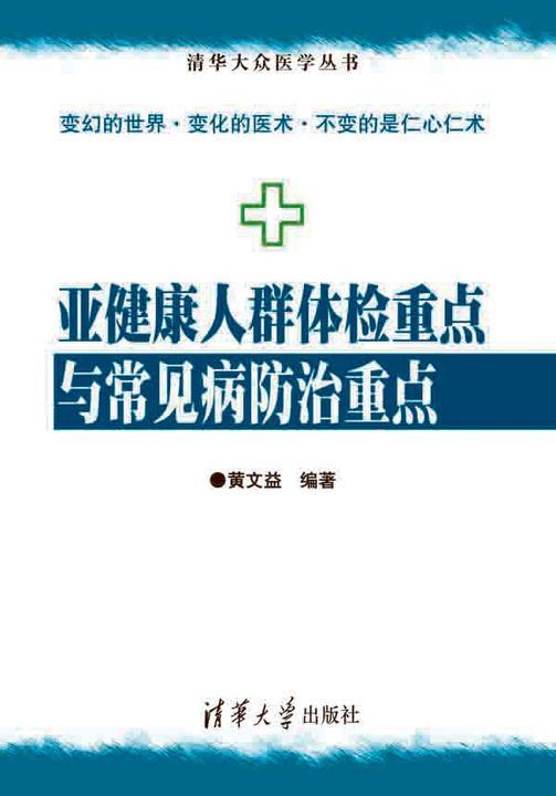 亚健康人群体检重点与常见病防治重点