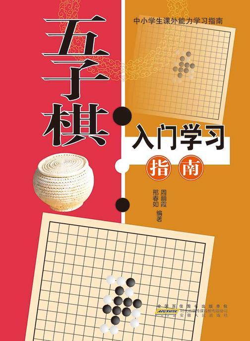 五子棋入门学习指南