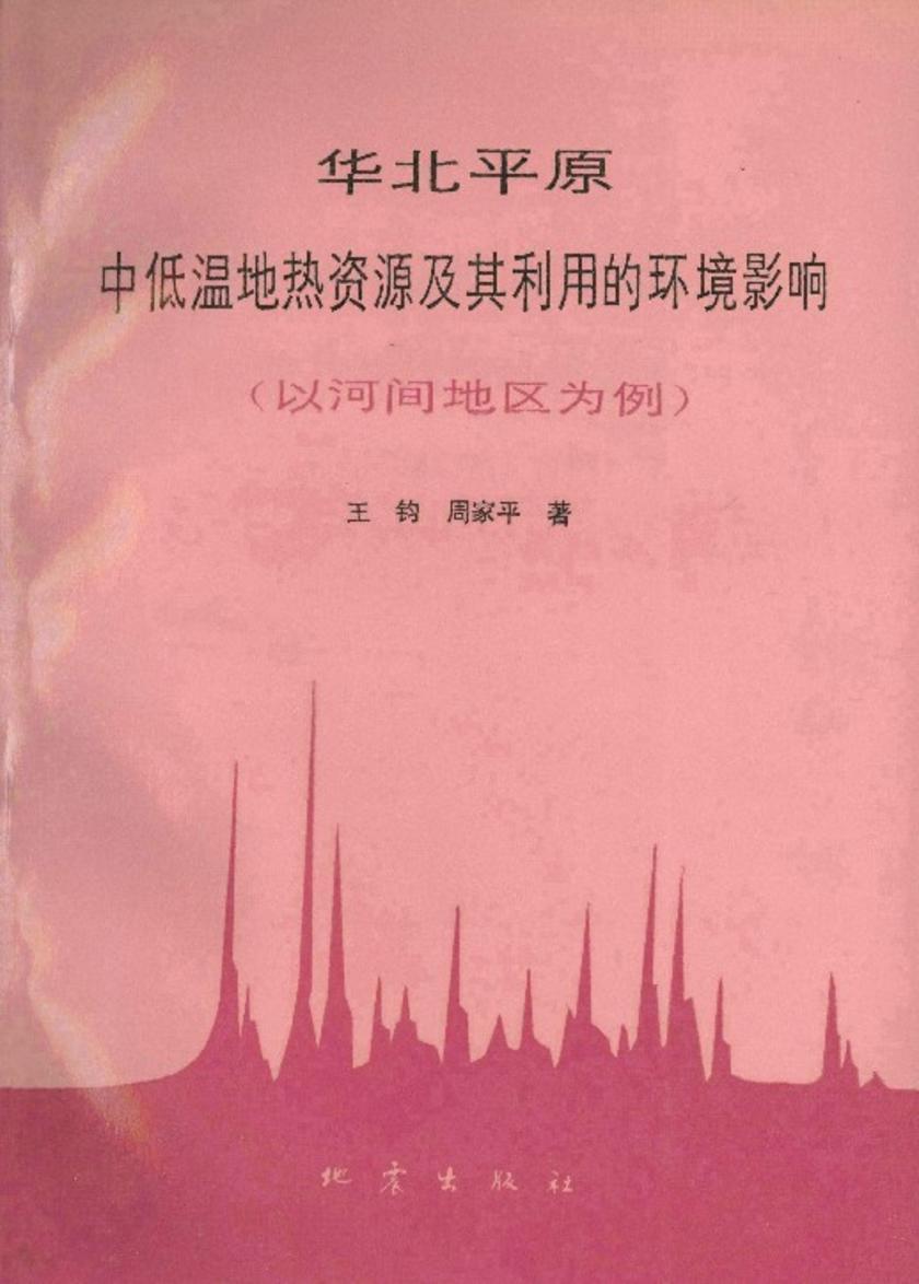 华北平原中低温地热资源及其利用的环境影响(以河间地区为例)(仅适用PC阅读)