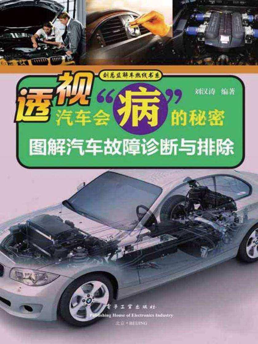 """透视汽车会""""病""""的秘密:图解汽车故障诊断与排除"""