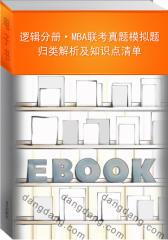 逻辑分册·MBA联考真题模拟题归类解析及知识点清单(仅适用PC阅读)