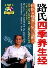 路氏四季养生经——国医大师养生家用说明书(试读本)