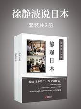 徐静波说日本(套装共2册)