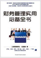 财务管理实用必备全书
